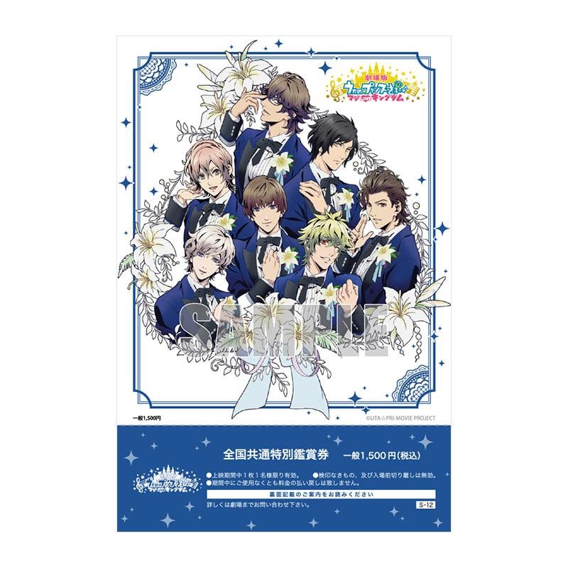 HE☆VENS アクリルキーホルダーセット付き フラワーシリーズ劇場前売券