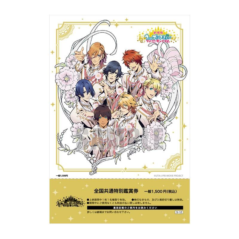 ST☆RISH アクリルキーホルダーセット付き フラワーシリーズ劇場前売券