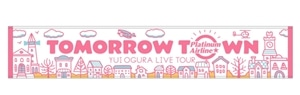 マフラータオル 〜Tomorrow Town ver.〜 【小倉唯LIVE TOUR Platinum Airline】