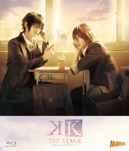 舞台「K -Lost Small World-」(Blu-ray)