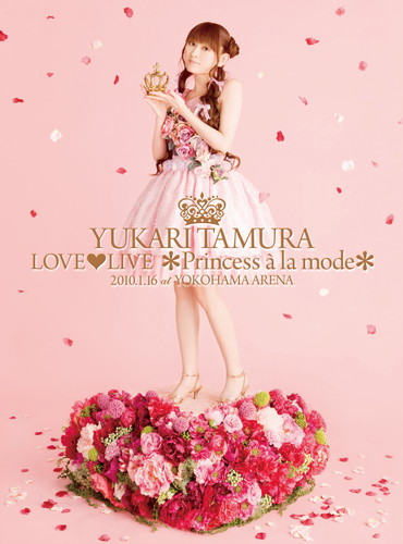 田村ゆかり LOVE (ハート) LIVE *Princess a la mode*