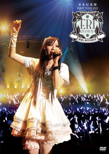 喜多村英梨FIRST TOUR 2012 RE;STORY Blu-ray