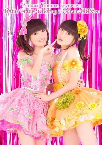 田村ゆかり LOVE (ハート) LIVE*Fruits Fruits Cherry* (ハート) *Caramel Ribbon*