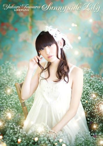 田村ゆかり LOVE (ハート) LIVE *Sunny side Lily*