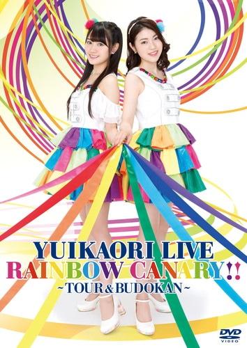 ゆいかおり LIVE「RAINBOW CANARY!!」 〜ツアー & 日本武道館〜