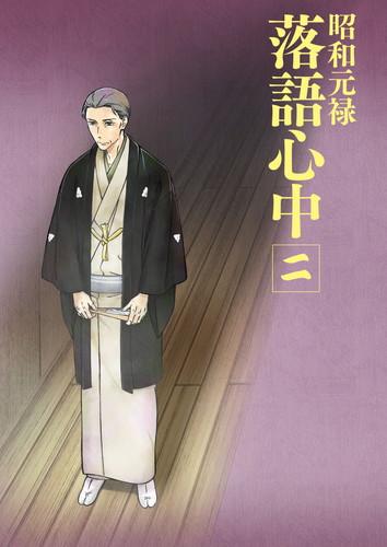 『昭和元禄落語心中』二【数量限定生産版】(Blu-ray)