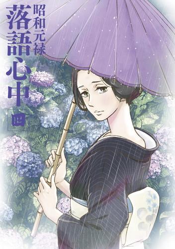 『昭和元禄落語心中』四【数量限定生産版】(Blu-ray)