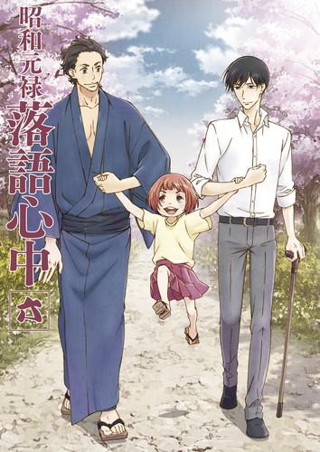 『昭和元禄落語心中』六【数量限定生産版】(Blu-ray)