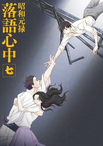 『昭和元禄落語心中』七【数量限定生産版】(Blu-ray)