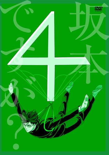 坂本ですが?4(Blu-ray)(BD+CD複合)