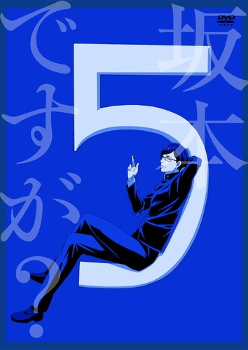 坂本ですが?5(Blu-ray)(BD+CD複合)