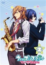 うたの☆プリンスさまっ♪ マジLOVE1000% Vol.2(BD+CD複合)