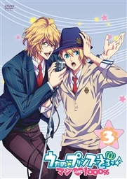 うたの☆プリンスさまっ♪ マジLOVE1000% Vol.3(BD+CD複合)
