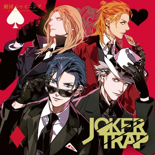 うたの☆プリンスさまっ♪劇団シャイニング JOKER TRAP <初回限定盤>