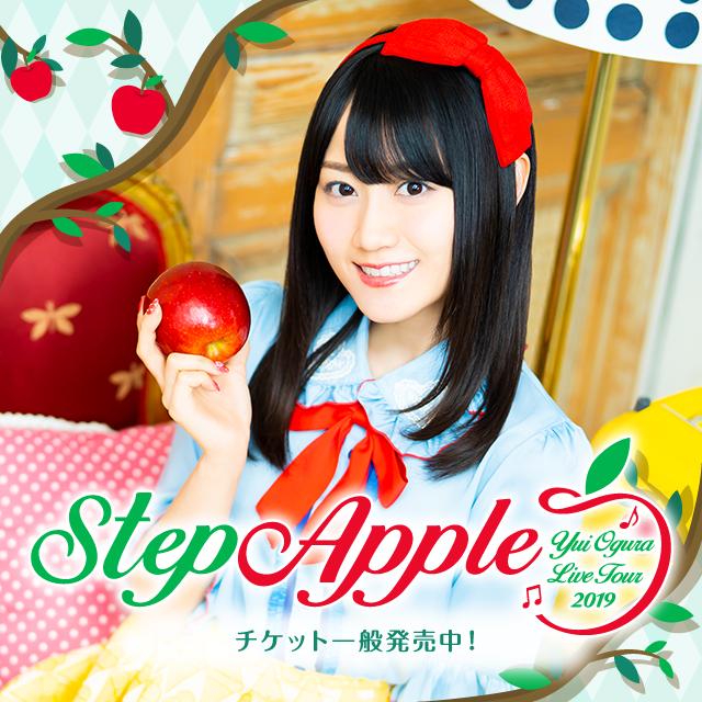 YUI OGURA LIVE TOUR 2019 Step Apple