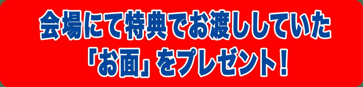 CD&映像商品をご注文で会場特典「お面」をプレゼント!