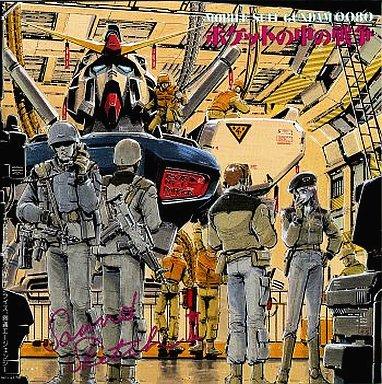 ガンダム 0080 戦士 機動 今度は『機動戦士ガンダム0080』が無料プレミア公開決定!ガンダム公式YouTubeチャンネル登録者80万人突破