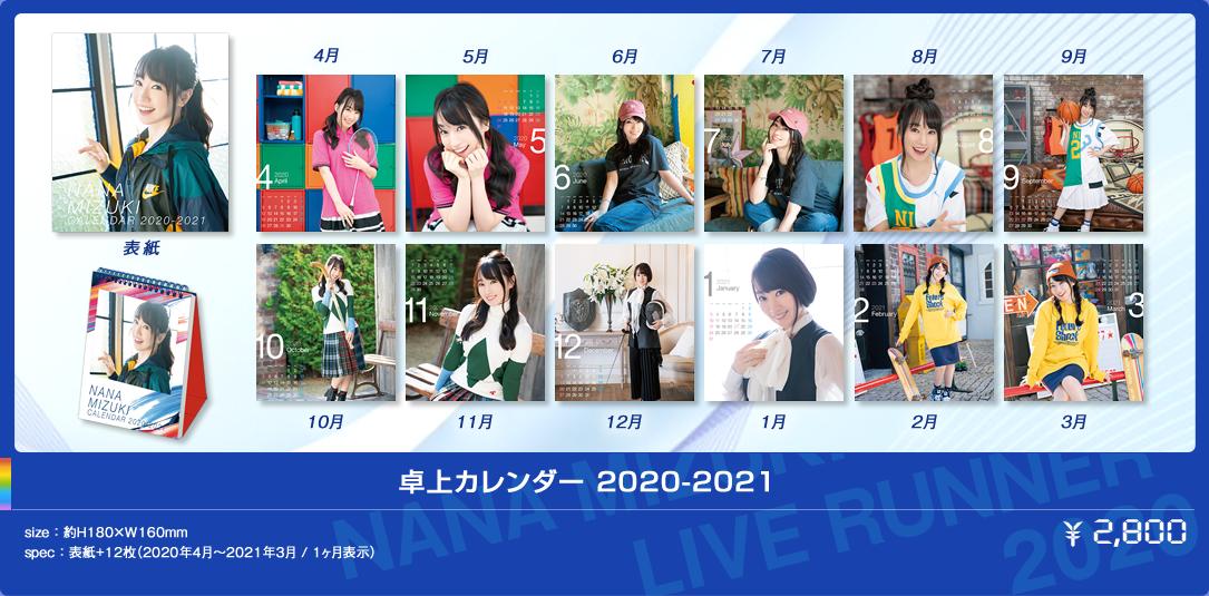 卓上カレンダー2020-2021