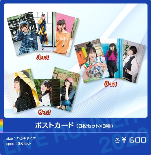 ポストカード(3枚セット×3種)