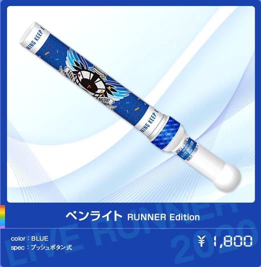 ペンライト RUNNER Edition