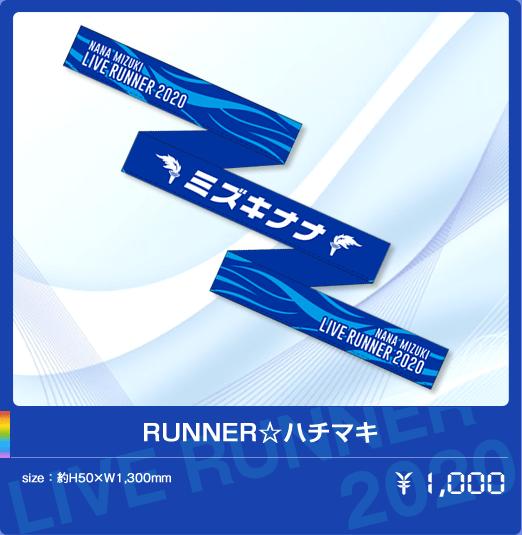 RUNNER☆ハチマキ