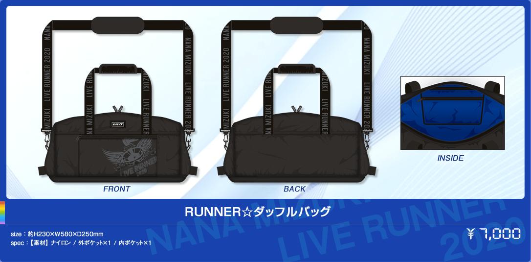 RUNNER☆ダッフルバッグ