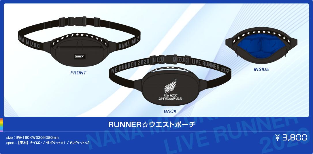 RUNNER☆ウエストポーチ