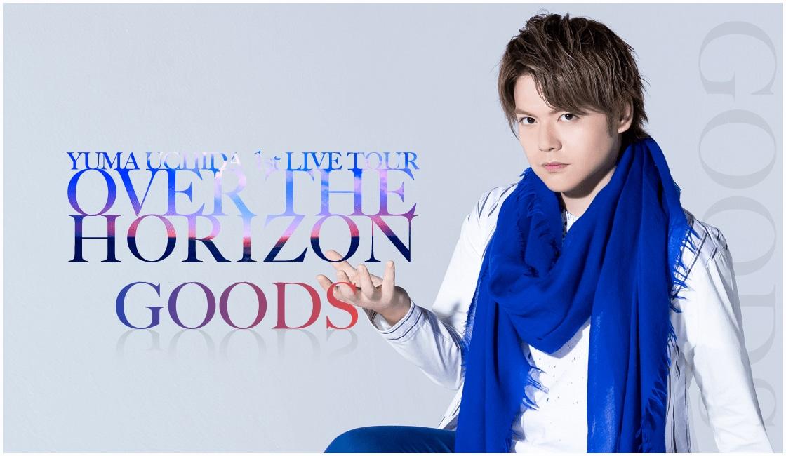 YUMA UCHIDA 1st LIVE TOUR「OVER THE HORIZON」